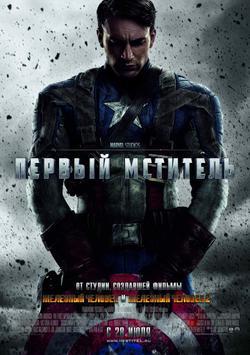 Первый мститель, 2011 - смотреть онлайн