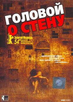 Головой о стену, 2003 - смотреть онлайн