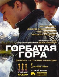 Горбатая гора, 2005 - смотреть онлайн