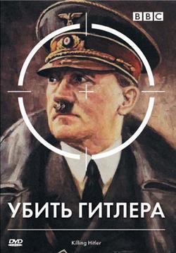 BBC: Убить Гитлера, 2003 - смотреть онлайн