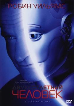 Двухсотлетний человек, 1999 - смотреть онлайн