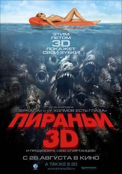 Пираньи 3D, 2010 - смотреть онлайн
