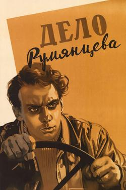 Дело Румянцева, 1955 - смотреть онлайн