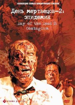 День мертвецов 2: Эпидемия, 2005 - смотреть онлайн