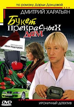 Джентльмен сыска Иван Подушкин, 2006 - смотреть онлайн