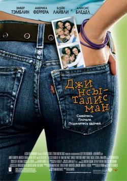 Джинсы-талисман, 2005 - смотреть онлайн