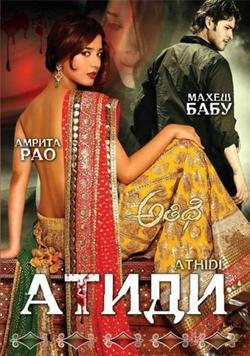 Атиди, 2007 - смотреть онлайн