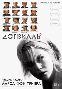 Догвилль , 2003 - смотреть онлайн