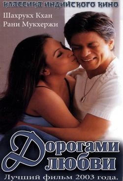 Дорогами любви, 2003 - смотреть онлайн