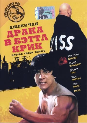 Драка в Бэттл Крик 1980 - Андрей Гаврилов
