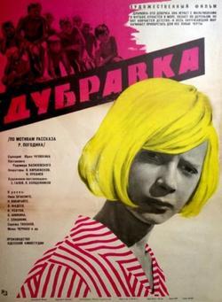 Дубравка, 1967 - смотреть онлайн