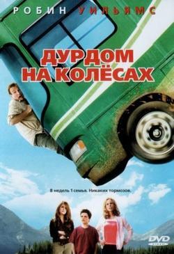 Дурдом на колесах, 2006 - смотреть онлайн