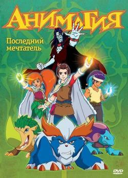 Анимагия, 2007 - смотреть онлайн