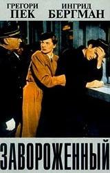 Завороженный, 1945 - смотреть онлайн