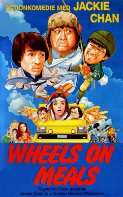 Закусочная на колесах, 1984 - смотреть онлайн