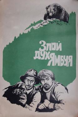 Злой дух Ямбуя, 1977 - смотреть онлайн