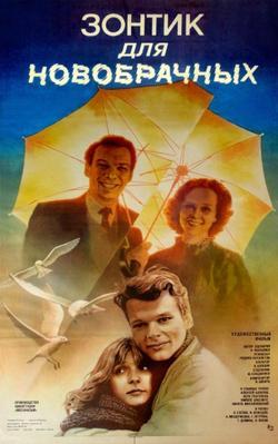 Зонтик для новобрачных, 1986 - смотреть онлайн