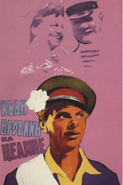 Иван Бровкин на целине, 1958 - смотреть онлайн