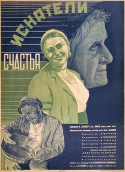 Искатели счастья, 1936 - смотреть онлайн