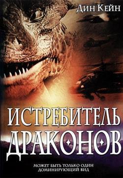 Истребитель драконов, 2003 - смотреть онлайн