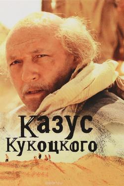 Казус Кукоцкого , 2005 - смотреть онлайн