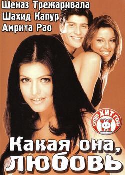 Какая она, любовь , 2003 - смотреть онлайн