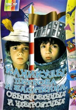 Каникулы Петрова и Васечкина, обыкновенные и невероятные, 1984 - смотреть онлайн