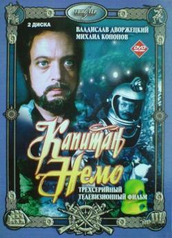 Капитан Немо, 1975 - смотреть онлайн