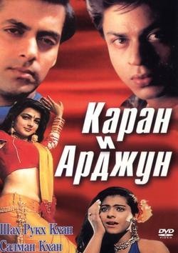 Каран и Арджун, 1995 - смотреть онлайн