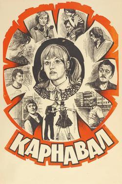 Карнавал, 1981 - смотреть онлайн