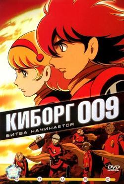 Киборг 009, 2001 - смотреть онлайн