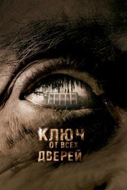 Ключ от всех дверей, 2005 - смотреть онлайн