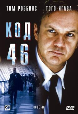 Код 46, 2003 - смотреть онлайн
