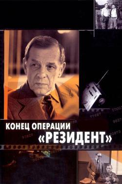 Конец операции «Резидент», 1986 - смотреть онлайн