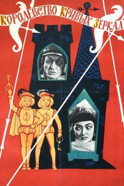 Королевство кривых зеркал, 1963 - смотреть онлайн