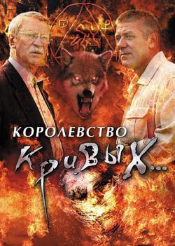 Королевство кривых..., 2005 - смотреть онлайн