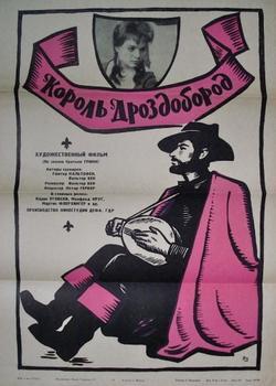 Король Дроздобород, 1965 - смотреть онлайн