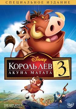 Король Лев 3: Акуна Матата, 2004 - смотреть онлайн