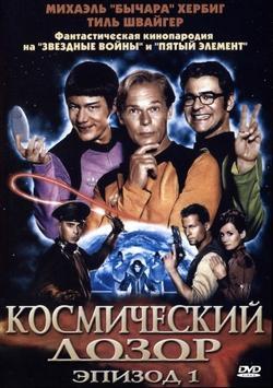 Космический дозор. Эпизод 1, 2004 - смотреть онлайн