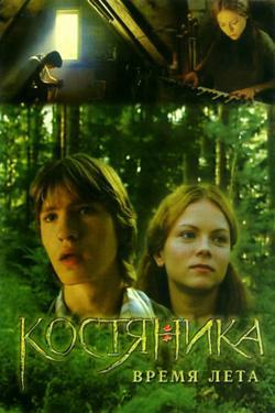 КостяНика. Время лета, 2006 - смотреть онлайн