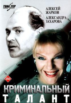 Криминальный талант, 1989 - смотреть онлайн