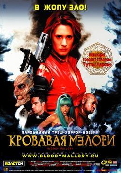 Кровавая Мэлори, 2002 - смотреть онлайн