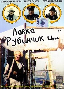 Лавка «Рубинчик и...», 1992 - смотреть онлайн