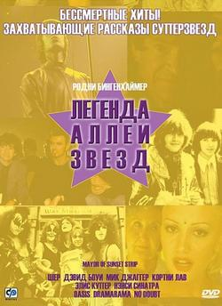 Легенда аллеи звезд, 2003 - смотреть онлайн
