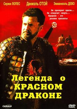 Легенда о красном драконе , 2003 - смотреть онлайн