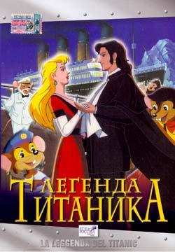 Легенда Титаника, 1999 - смотреть онлайн