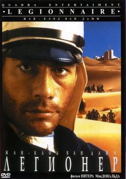 Легионер, 1998 - смотреть онлайн
