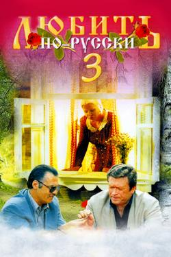 Любить по-русски 3: Губернатор, 1999 - смотреть онлайн