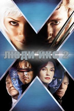 Люди Икс 2, 2003 - смотреть онлайн
