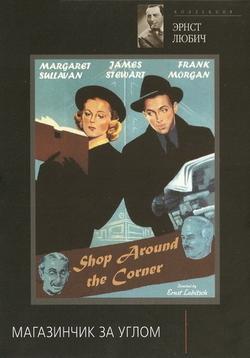 Магазинчик за углом, 1940 - смотреть онлайн